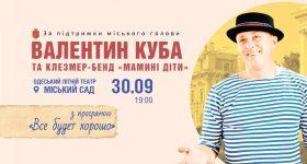 Концерт в Одессе: Валентин Куба и Клезмер Бэнда «Мамины дети» 30 сентября
