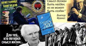 «Пристанище книгоедов» часть 2 — Виктор Франкл.  Радио Sfera Music