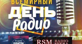 13 февраля — Всемирный день радио!
