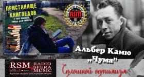 Пристанище книгоедов Альбер Камю Радио Sfera Music