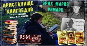 Пристанище книгоедов на радио Sfera Music — Эрих Мария Ремарк (слушать)